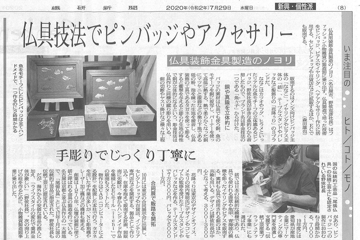 繊研新聞7月29日号